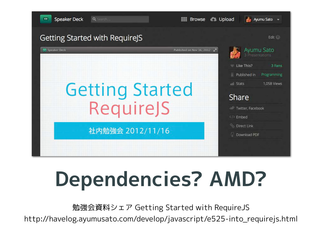 Dependencies? AMD? 勉強会資料シェア Getting Started wit...