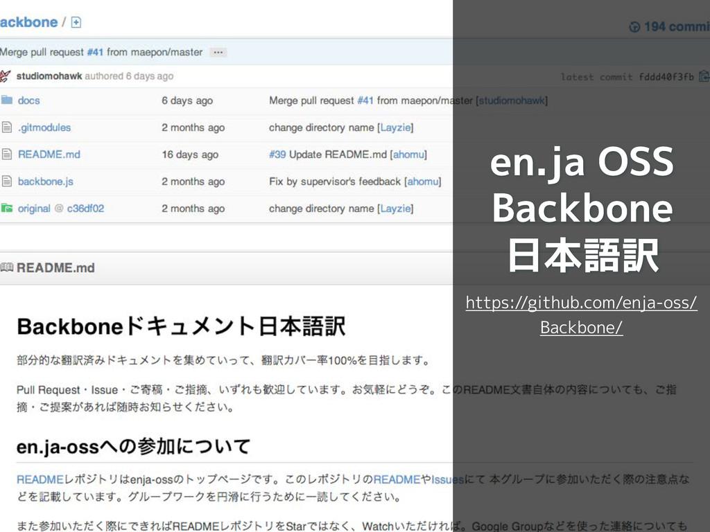 en.ja OSS Backbone 日本語訳 https://github.com/enja...