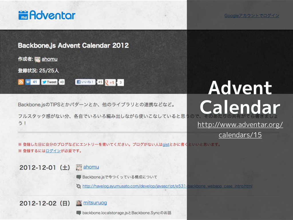 Advent Calendar http://www.adventar.org/ calend...