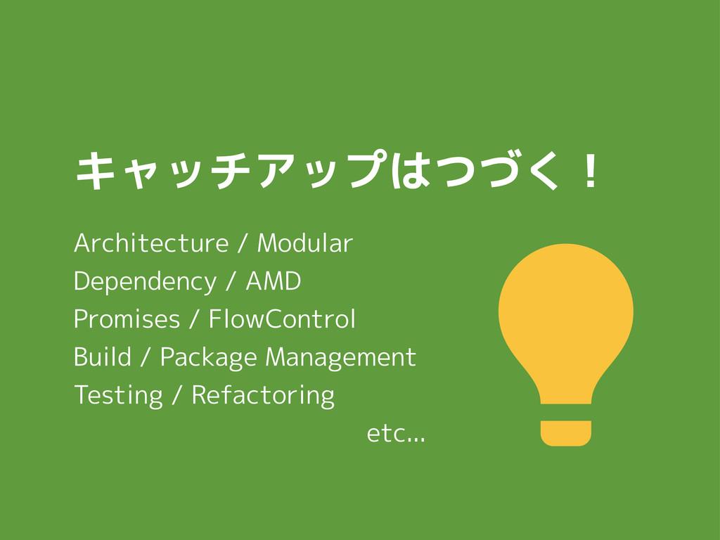 キャッチアップはつづく! Architecture / Modular Dependency ...