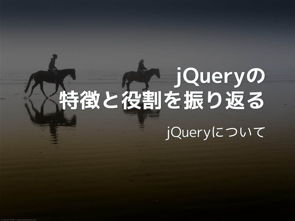 jQueryの 特徴と役割を振り返る jQueryについて