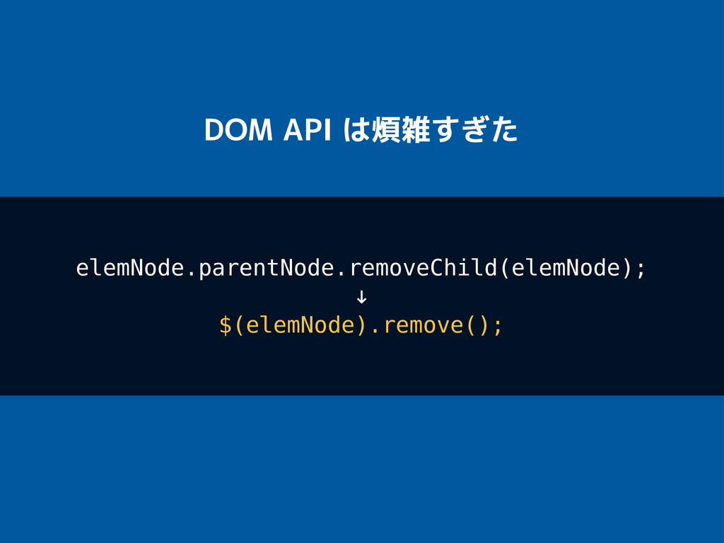 DOM API は煩雑すぎた elemNode.parentNode.removeChild(...