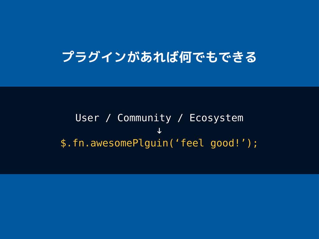 プラグインがあれば何でもできる User / Community / Ecosystem ! ...