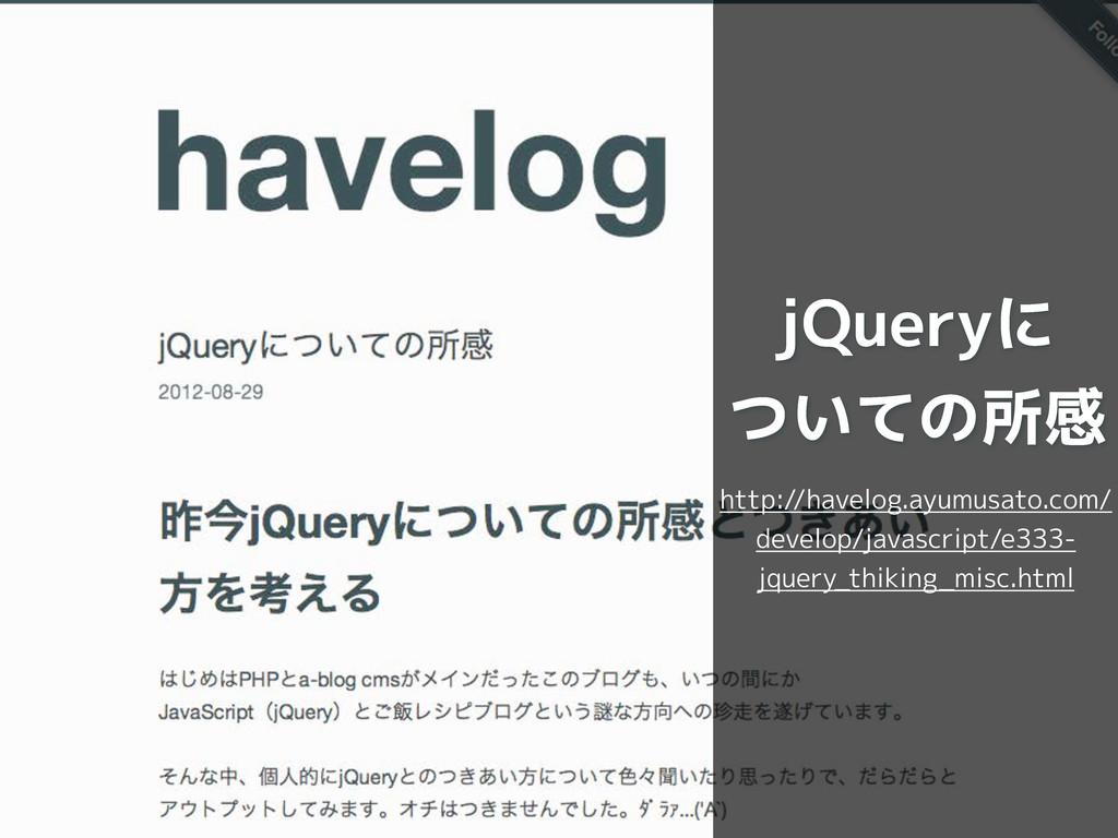 jQueryに ついての所感 http://havelog.ayumusato.com/ de...