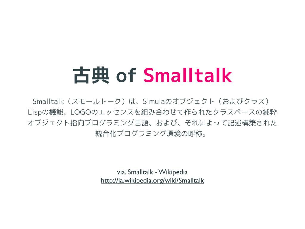 古典 of Smalltalk Smalltalk(スモールトーク)は、Simulaのオブジェ...
