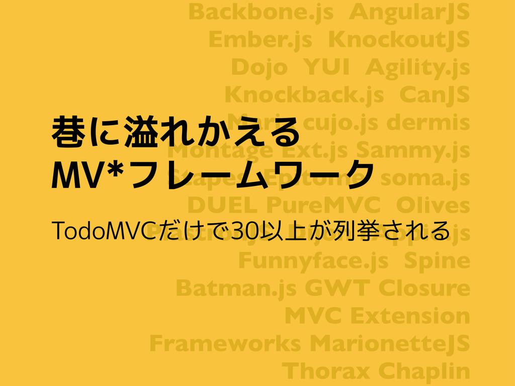 Backbone.js AngularJS Ember.js KnockoutJS Dojo ...