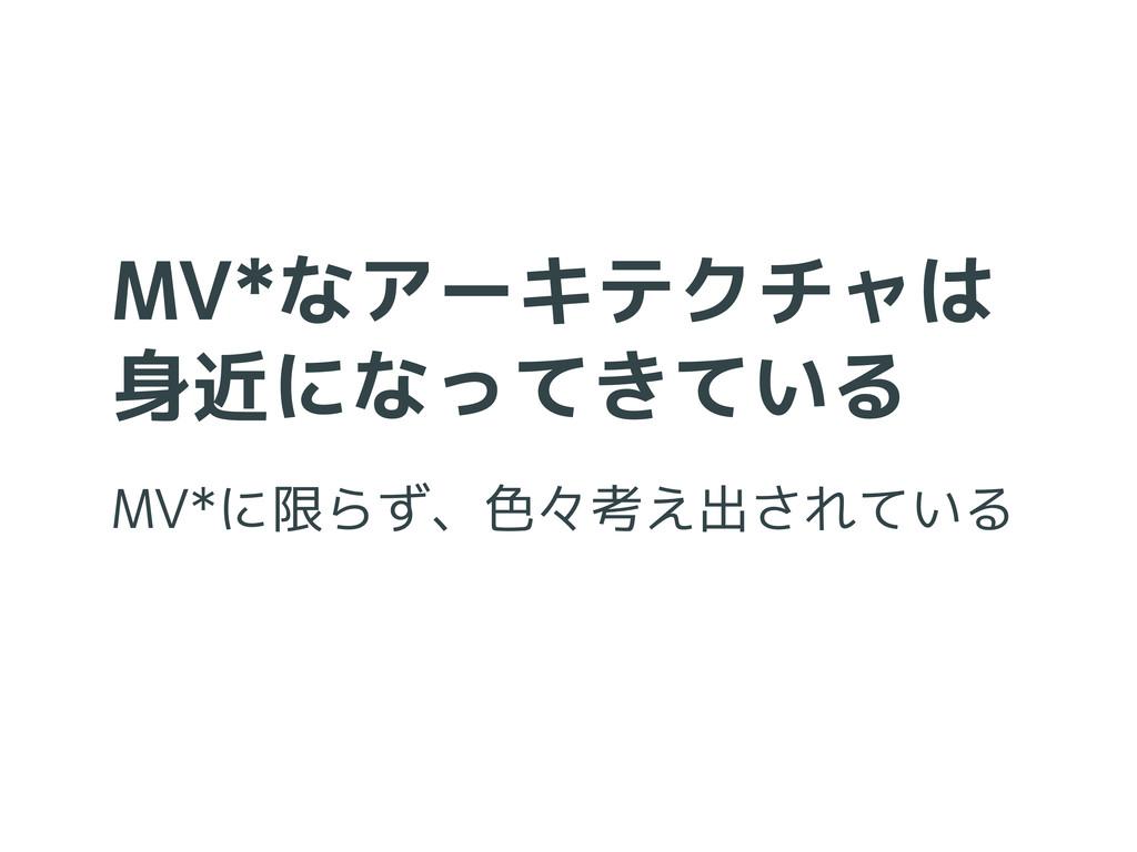 MV*なアーキテクチャは 身近になってきている MV*に限らず、色々考え出されている