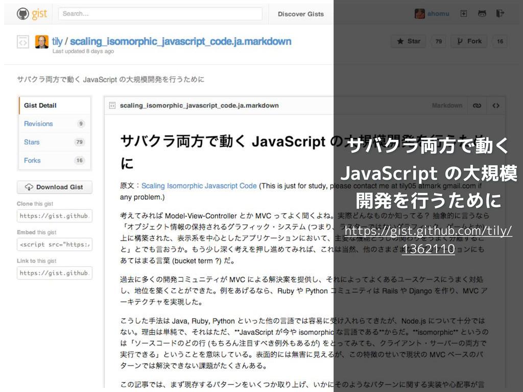 サバクラ両方で動く JavaScript の大規模 開発を行うために https://gist...