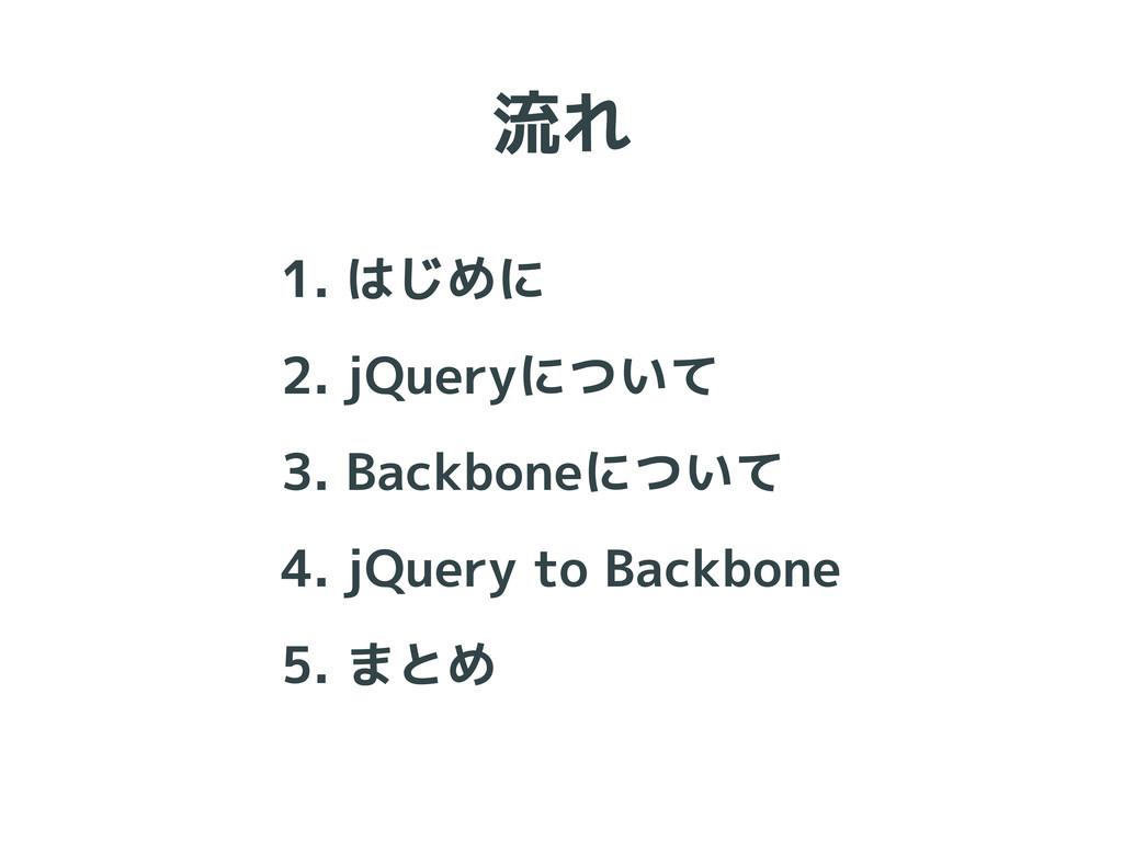 1. はじめに 2. jQueryについて 3. Backboneについて 4. jQuery...