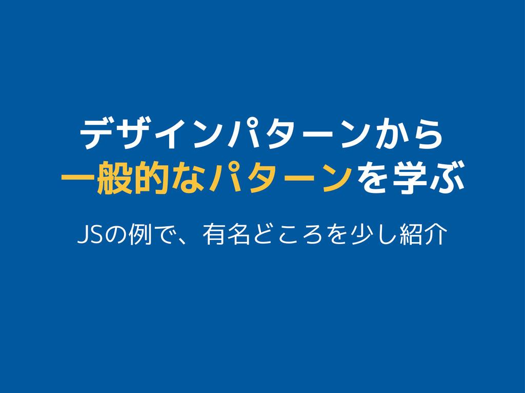 デザインパターンから 一般的なパターンを学ぶ JSの例で、有名どころを少し紹介