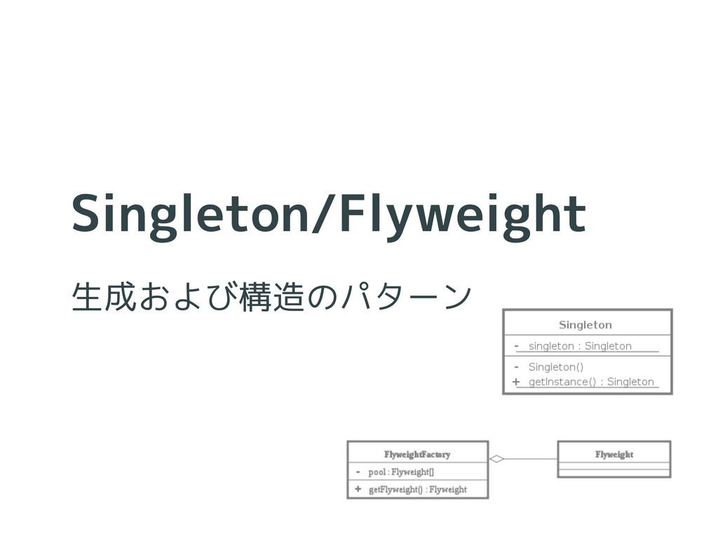 Singleton/Flyweight 生成および構造のパターン