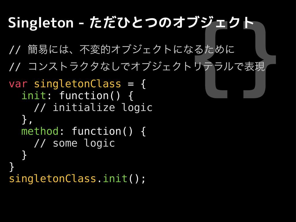 {} Singleton - ただひとつのオブジェクト // ؆қʹɺෆมతΦϒδΣΫτʹͳ...