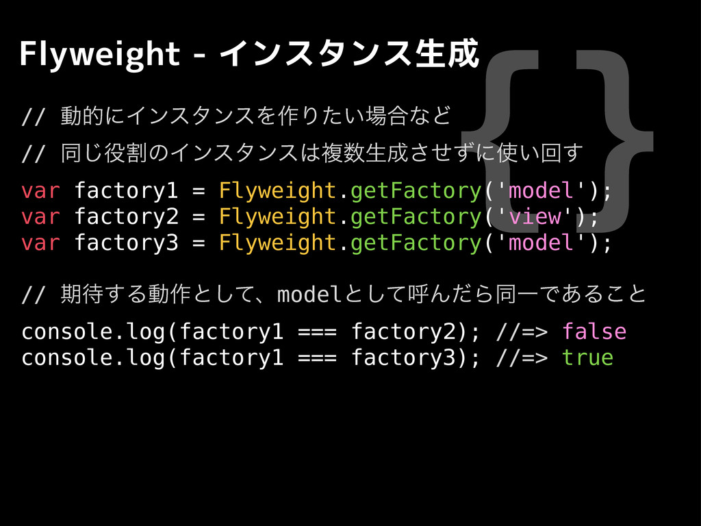 {} Flyweight - インスタンス生成 // ಈతʹΠϯελϯεΛ࡞Γ͍ͨ߹ͳͲ /...