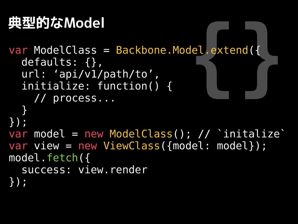 {} 典型的なModel var ModelClass = Backbone.Model.ex...