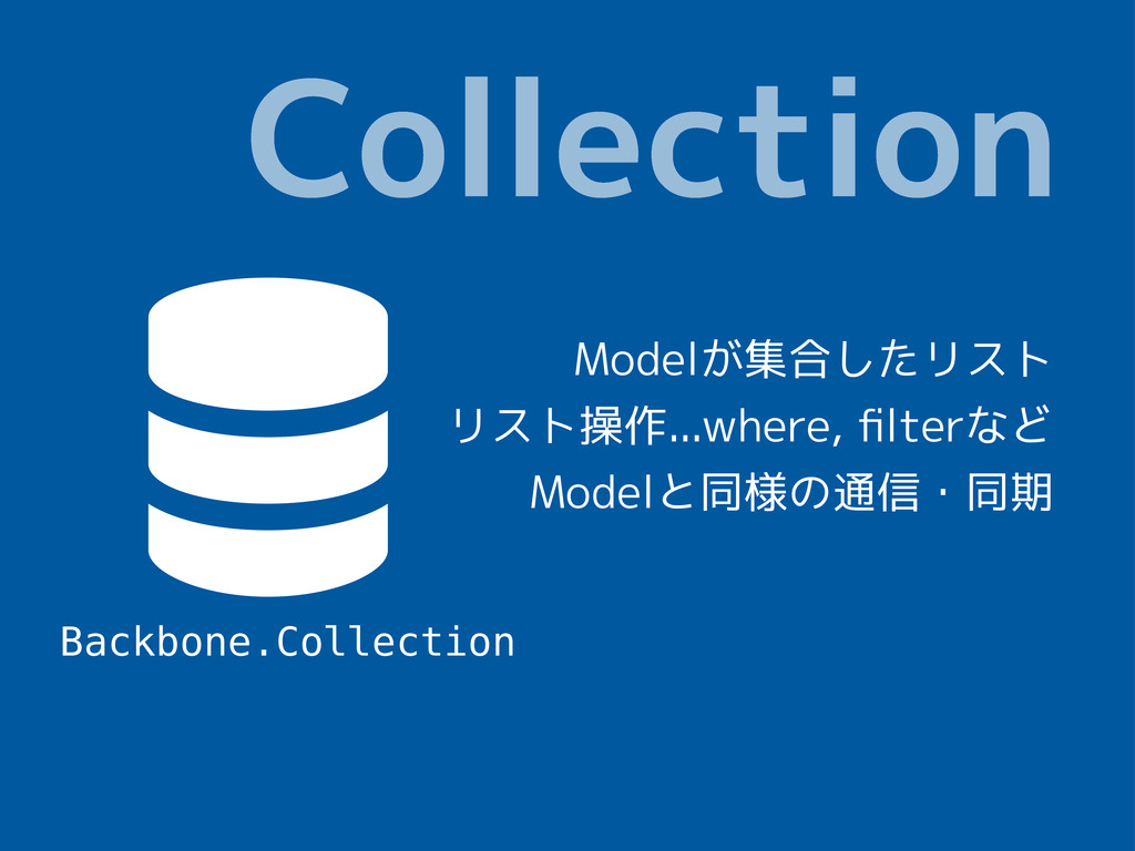  Backbone.Collection Collection Modelが集合したリスト ...