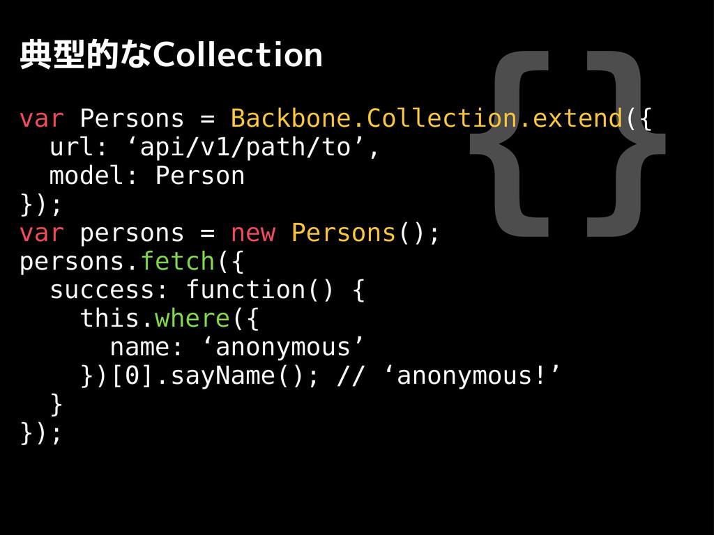 {} 典型的なCollection var Persons = Backbone.Collec...