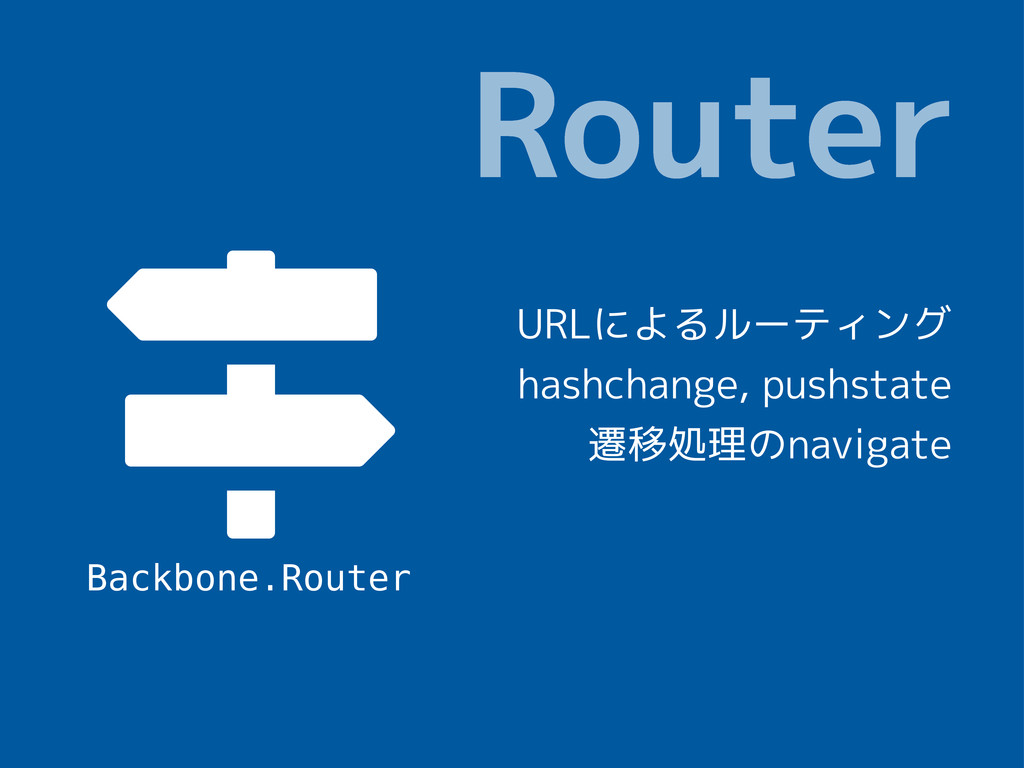  Router Backbone.Router URLによるルーティング hashchang...