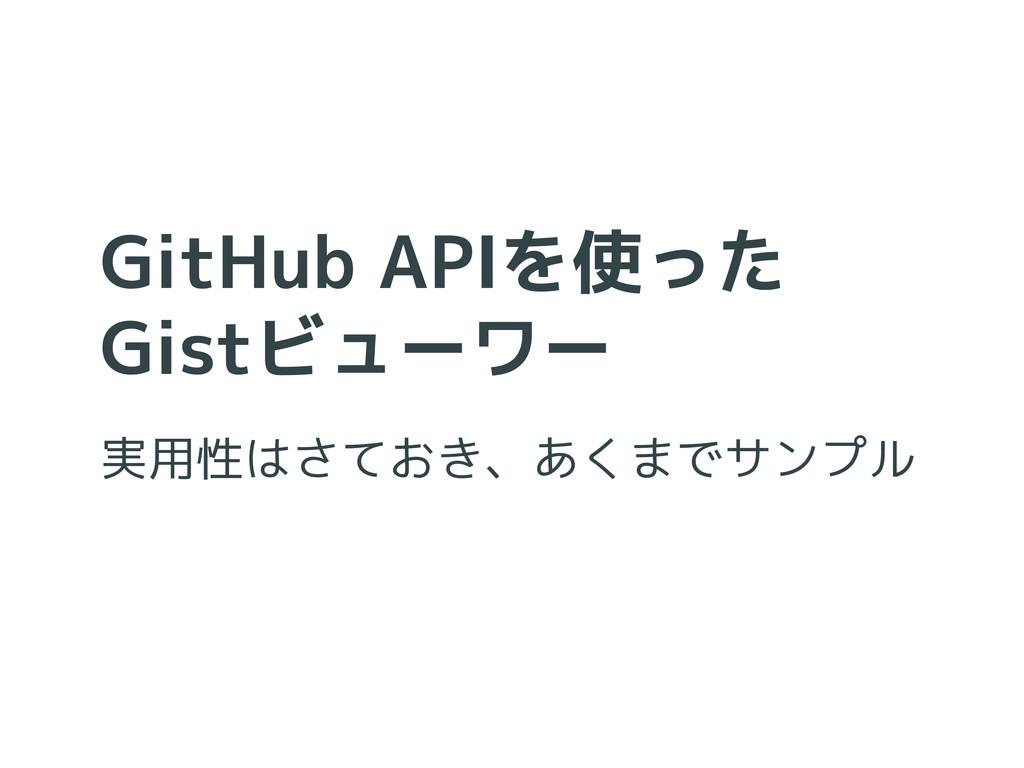 GitHub APIを使った Gistビューワー 実用性はさておき、あくまでサンプル