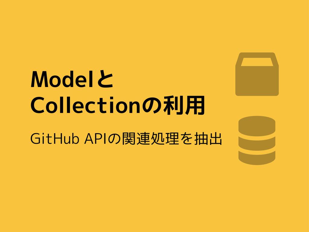 Modelと Collectionの利用 GitHub APIの関連処理を抽出  
