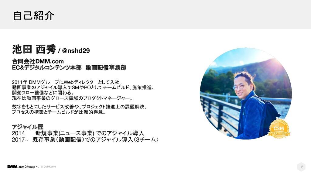 © DMM.com 自己紹介 池田 西秀 / @nshd29 合同会社DMM.com EC&デ...