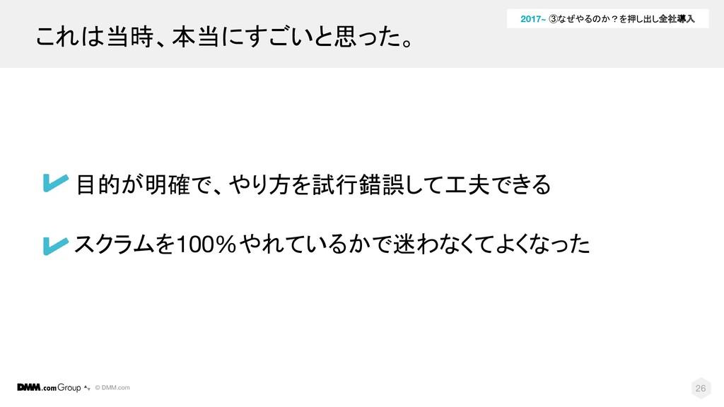 © DMM.com 26 目的が明確で、やり方を試行錯誤して工夫できる スクラムを100%やれ...