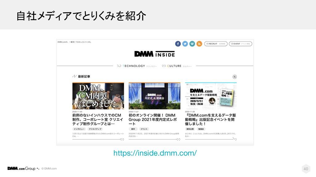© DMM.com 40 https://inside.dmm.com/ 自社メディアでとりく...