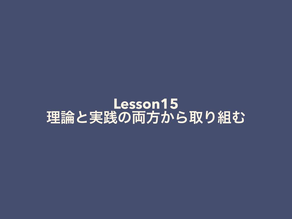 Lesson15 ཧͱ࣮ફͷ྆ํ͔ΒऔΓΉ