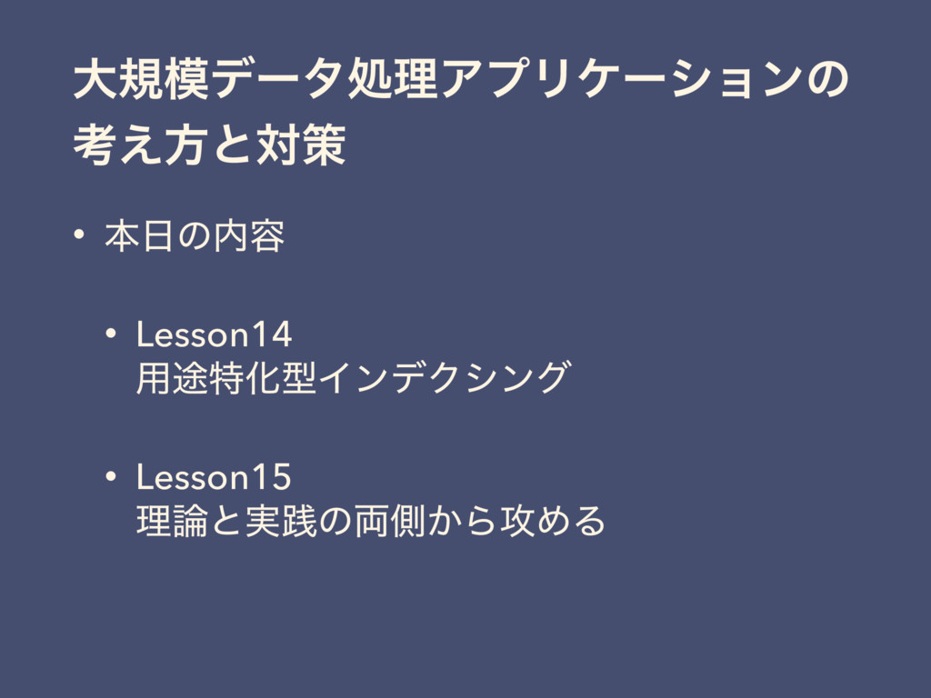 େنσʔλॲཧΞϓϦέʔγϣϯͷ ߟ͑ํͱରࡦ • ຊͷ༰ • Lesson14 ༻...