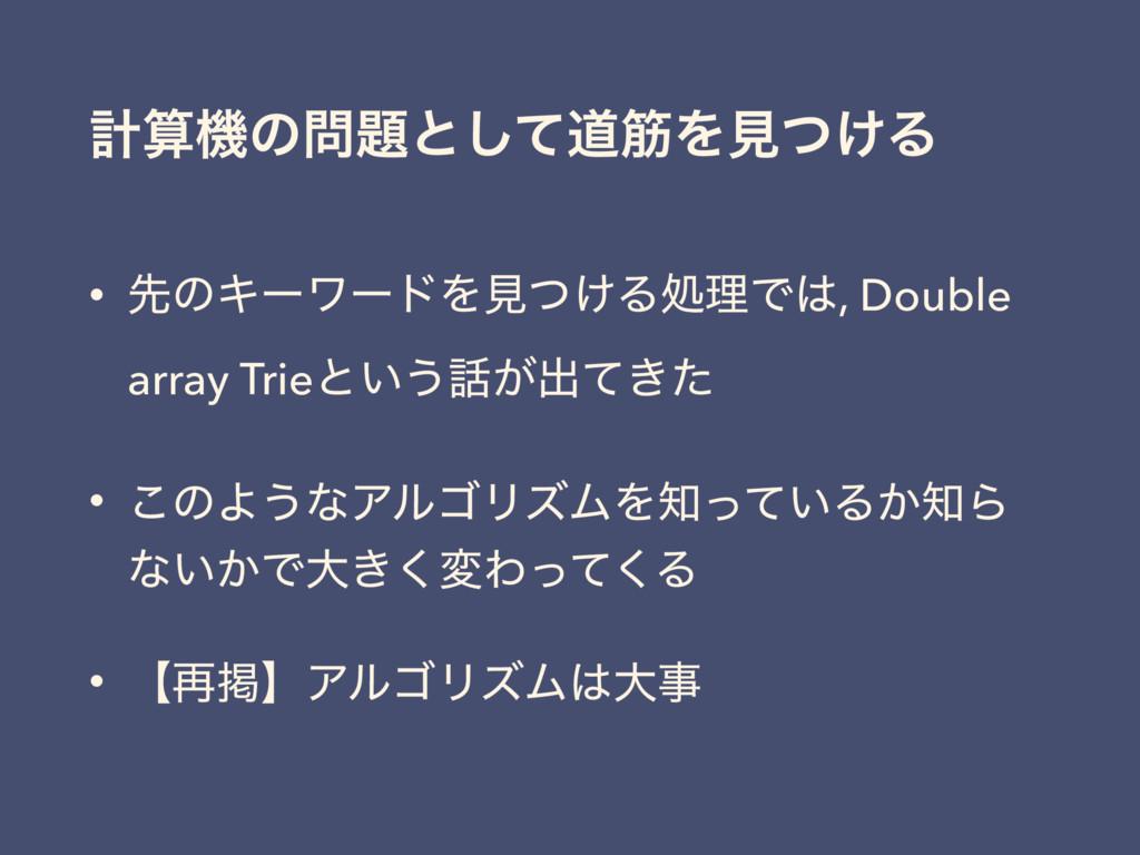 ܭػͷͱͯ͠ಓےΛݟ͚ͭΔ • ઌͷΩʔϫʔυΛݟ͚ͭΔॲཧͰ, Double arr...