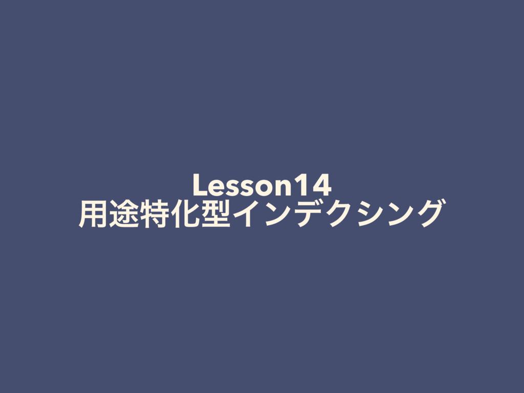 Lesson14 ༻్ಛԽܕΠϯσΫγϯά