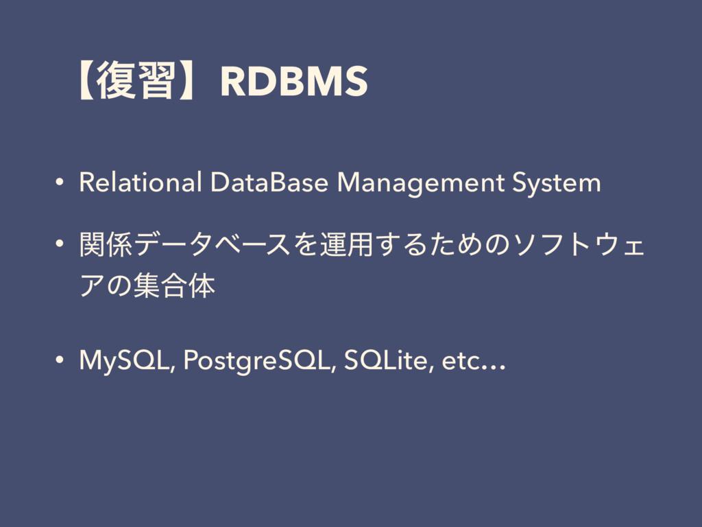 ʲ෮शʳRDBMS • Relational DataBase Management Syst...