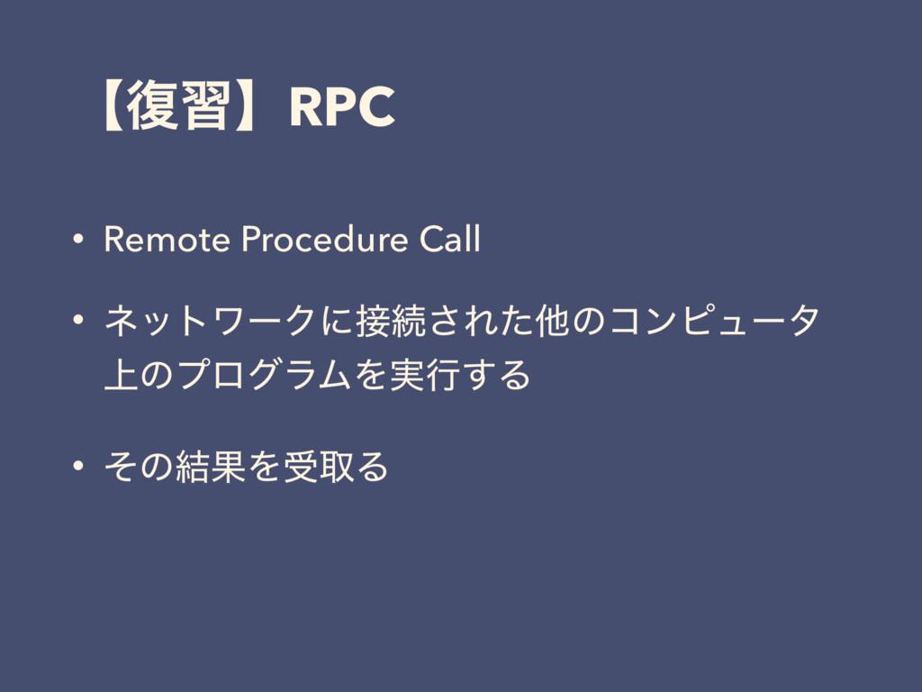 ʲ෮शʳRPC • Remote Procedure Call • ωοτϫʔΫʹଓ͞Εͨଞ...