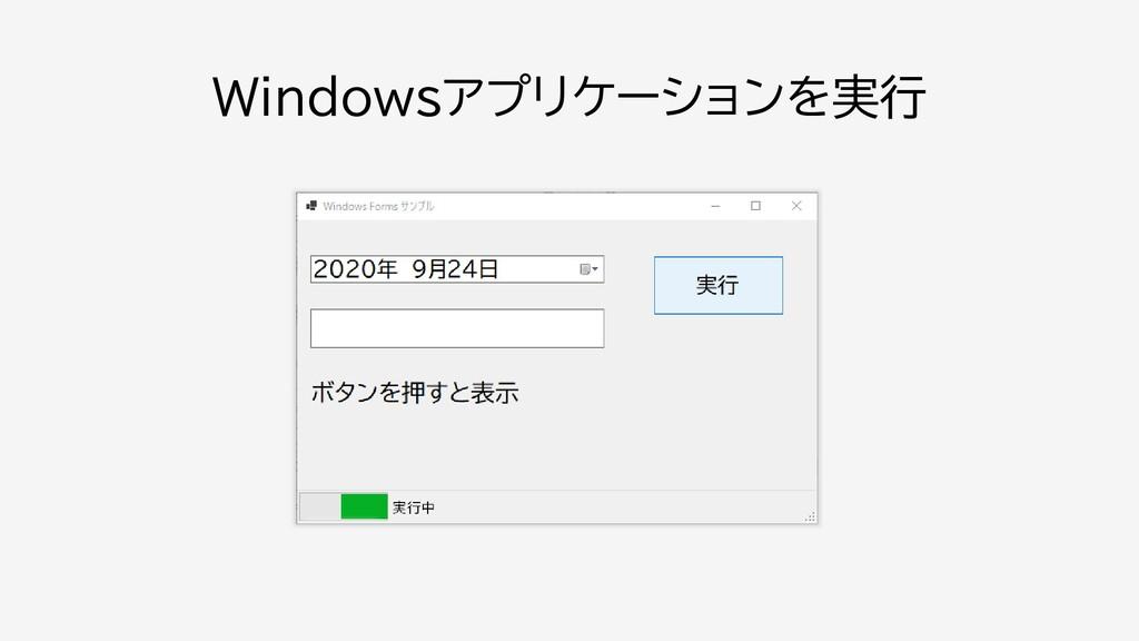 Windowsアプリケーションを実行