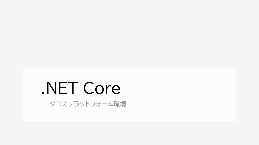 .NET Core クロスプラットフォーム環境