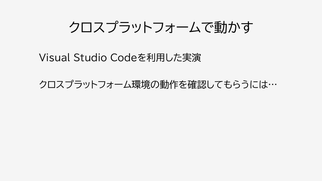クロスプラットフォームで動かす Visual Studio Codeを利用した実演 クロスプラ...