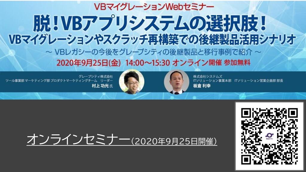 オンラインセミナー(2020年9月25日開催)