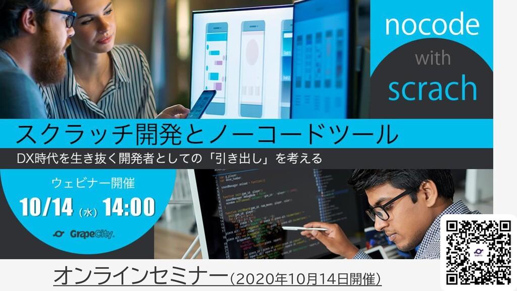 オンラインセミナー(2020年10月14日開催)