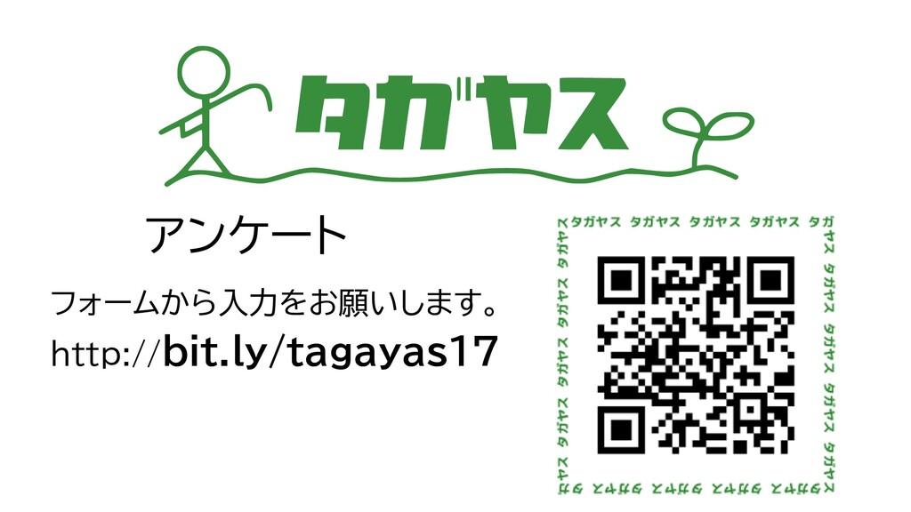 アンケート フォームから入力をお願いします。 http://bit.ly/tagayas17