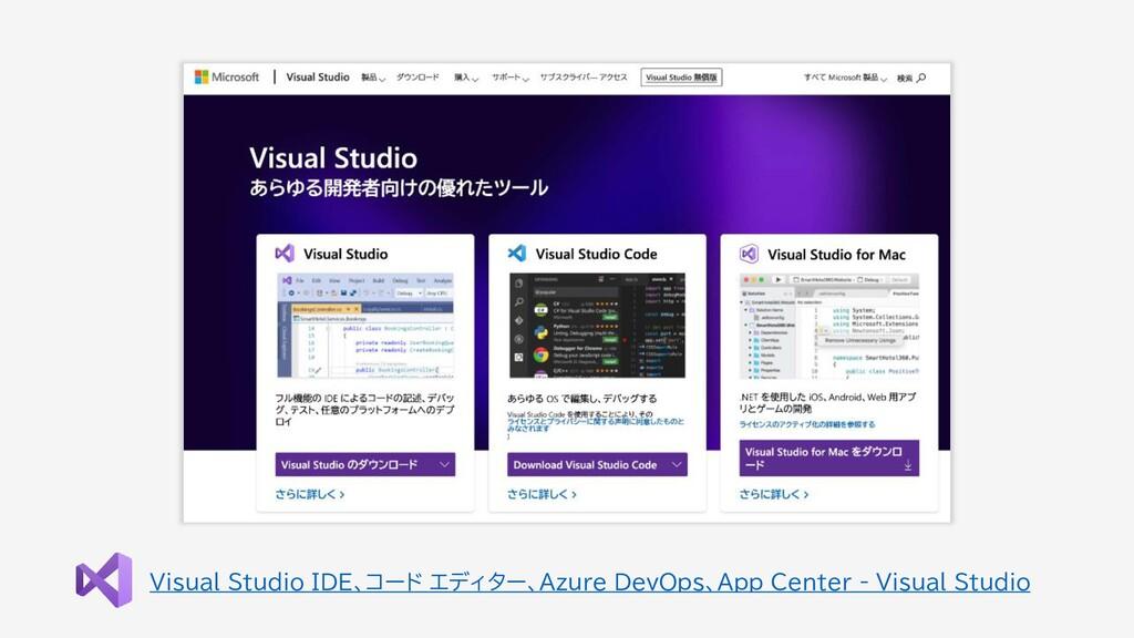 Visual Studio IDE、コード エディター、Azure DevOps、App Ce...