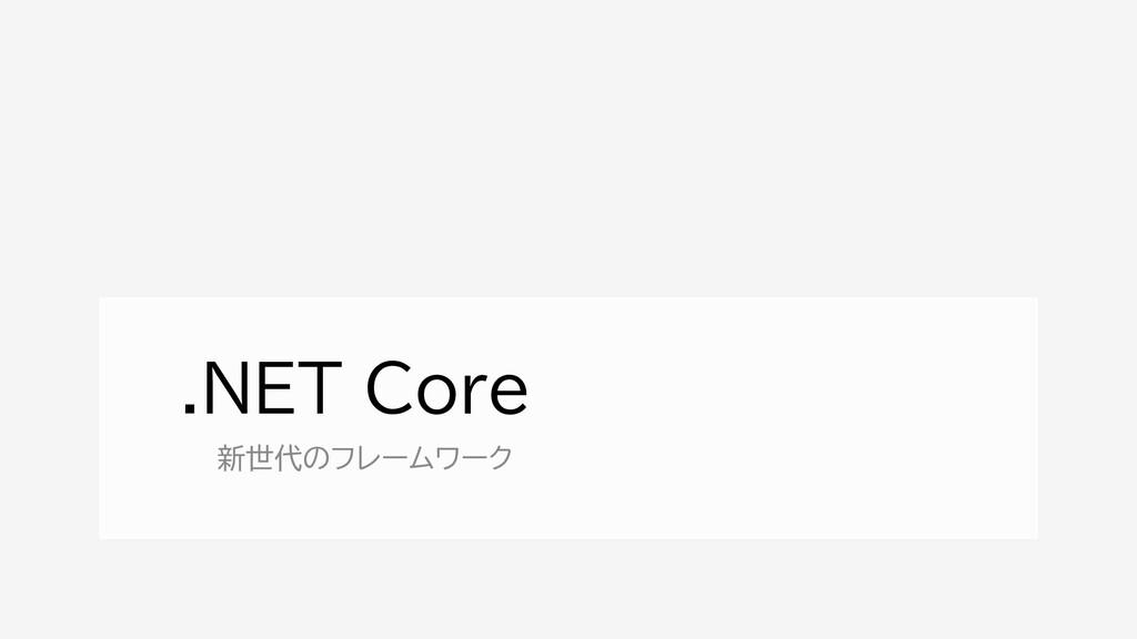 .NET Core 新世代のフレームワーク