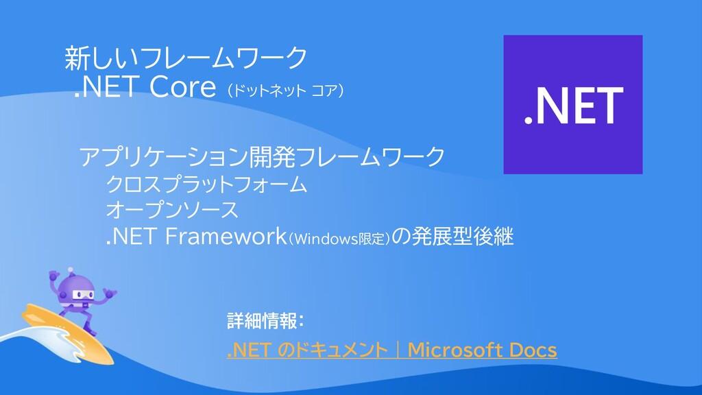 新しいフレームワーク .NET Core (ドットネット コア) アプリケーション開発フレーム...