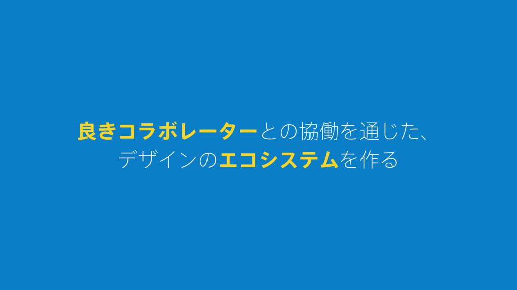 ྑ͖ίϥϘϨʔλʔͱͷڠಇΛ௨ͨ͡ɺ σβΠϯͷΤίγεςϜΛ࡞Δ