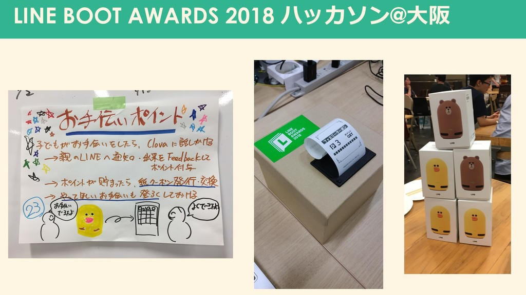 LINE BOOT AWARDS 2018 @