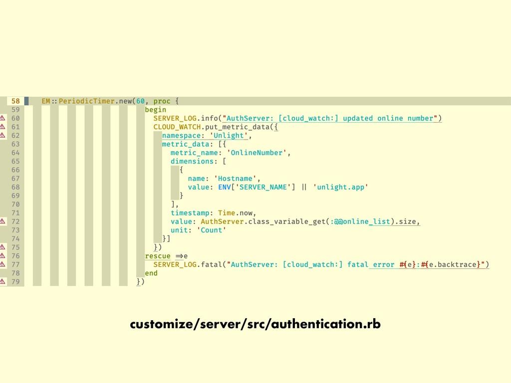 customize/server/src/authentication.rb