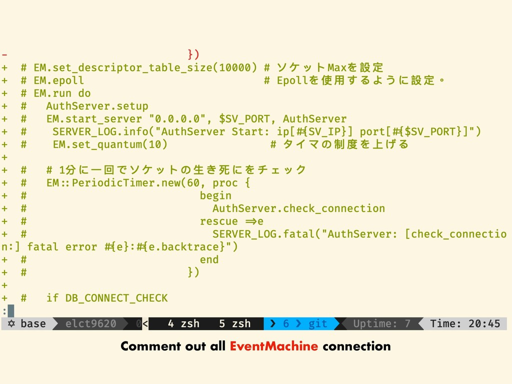 Comment out all EventMachine connection