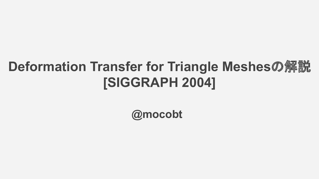 Deformation Transfer for Triangle Meshesの解説 [SI...
