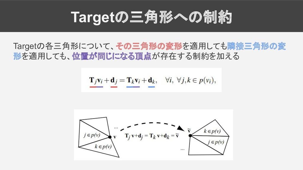 Targetの三角形への制約 Targetの各三角形について、その三角形の変形を適用しても隣接...