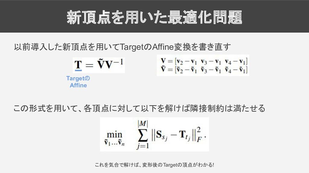 新頂点を用いた最適化問題 以前導入した新頂点を用いてTargetのAffine変換を書き直す ...