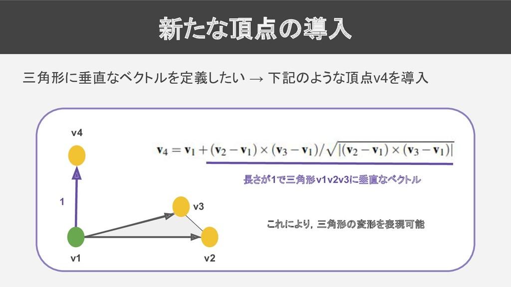新たな頂点の導入 三角形に垂直なベクトルを定義したい → 下記のような頂点v4を導入 v1 v...