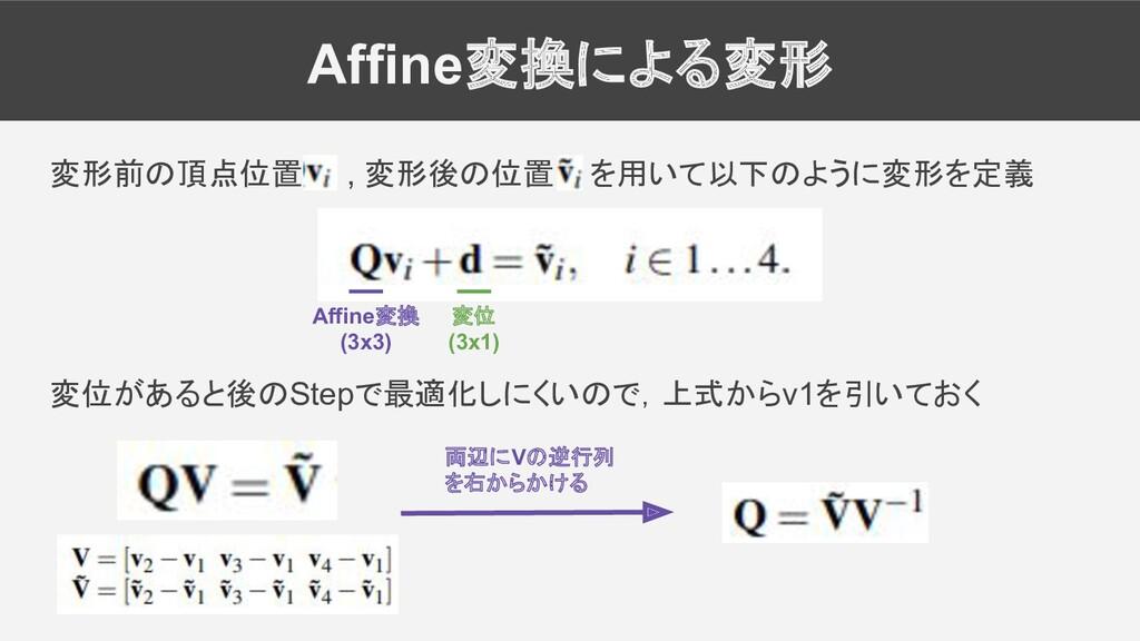 Affine変換による変形 変形前の頂点位置 , 変形後の位置 を用いて以下のように変形を定義...